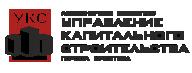 АО УКС г. Иркутска